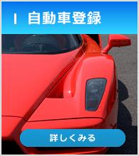 自動車登録