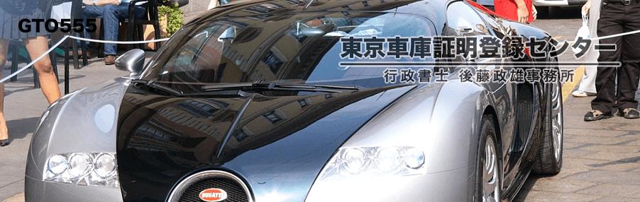 東京車庫証明登録センター